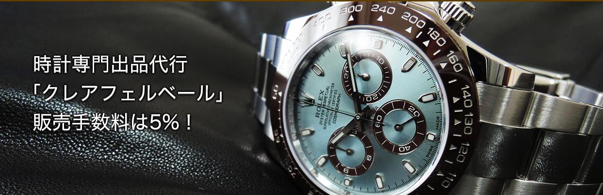 時計専門出品代行「クレアフェルベール」販売手数料は5%!
