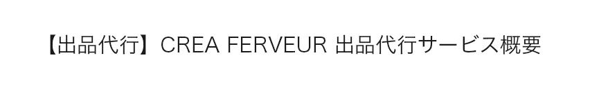 【出品代行】CREA FERVEUR 出品代行サービス概要