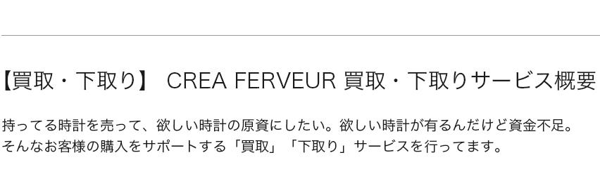 【買取・下取り】 CREA FERVEUR 買取・下取りサービス概要 / 持ってる時計を売って、欲しい時計の原資にしたい。欲しい時計が有るんだけど資金不足。そんなお客様の購入をサポートする「買取」「下取り」サービスを行ってます。